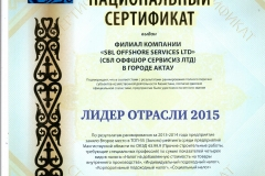 Industry Leader 2015 in Aktau, Kazkhstan (2nd place in Top 55)