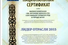 Industry Leader 2015 in Aktau, Kazkhstan (2nd place in Top 55)