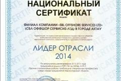 Industry Leader 2014 in Aktau, Kazakhstan (2nd place in Top 55)